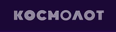 Космолот – интересное казино на сайте cosmolot-casino.com